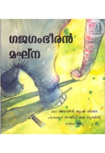 Gajagambheeran Makhna