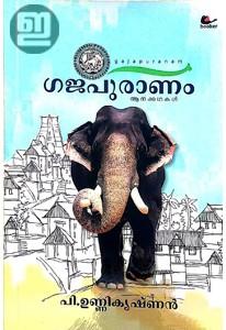 Gajapuranam