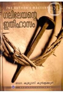 Galileyante Ithihasam