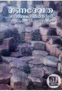 Ganadevata