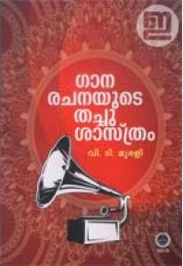 Gaanarachanayude Thachusastram