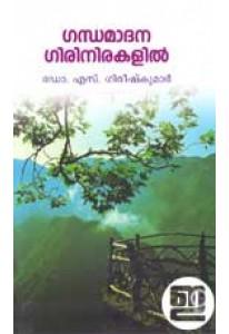 Gandhamadana Giri Nirakalil