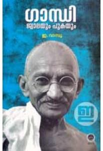 Gandhi: Jwalayum Pukayum