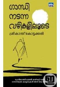 Gandhi Nadanna Vazhikaliloode