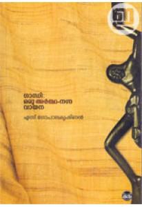 Gandhi: Oru Artha-Nagna Vayana