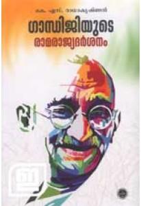 Gandhijiyude Ramarajyadarsanam