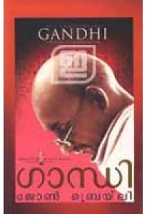 Gandhi (screenplay)