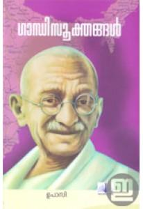 Gandhi Sookthangal