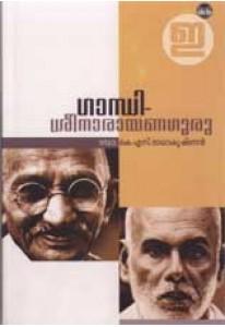 Gandhi- Sree Narayana Guru