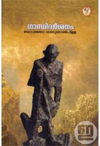 Gandhidarsanam
