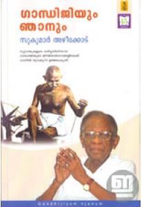 Gandhijiyum Njanum