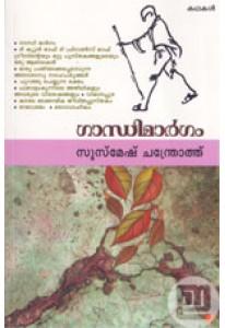 Gandhimargam