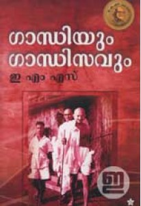 Gandhiyum Gandhisavum