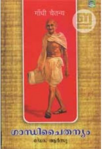 Gandhi Chaitanyam