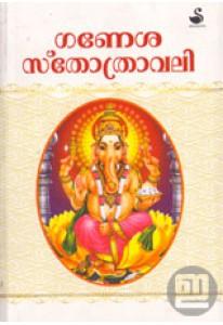 Ganesha Sthotravali