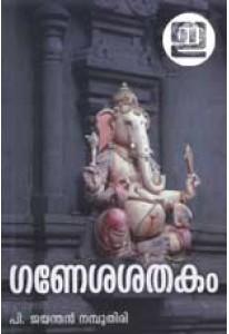 Ganesa Sathakam