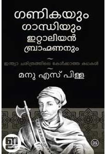 Ganikayum Gandhiyum Italian Brahmananum