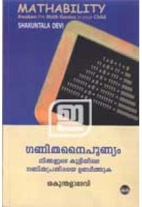 Ganithanaipunyam