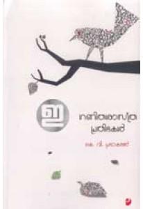 Ganithasastra Prathibhakal (Jnaneswari Edition)