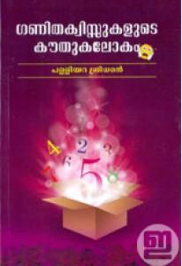 Ganitha Quizukalude Kouthuka Lokam