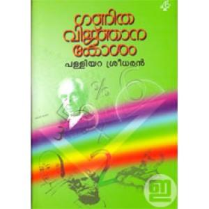 Ganitha Vijnanakosam (Old Edition)