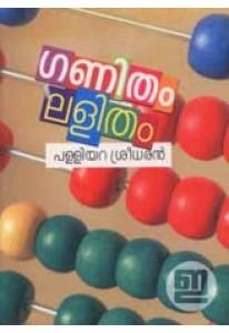 Ganitham Lalitham