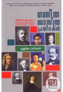 Ganithasastra Prathibhakal (Chintha Edition)