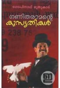 Ganitharamante Kusruthikal