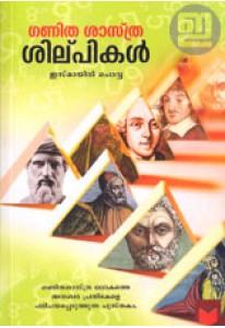 Ganithasastra Silpikal