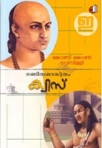 Ganithasastram Quiz