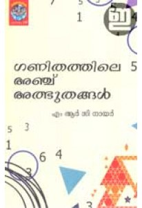 Ganithathile Anchu Adbhuthangal (Old Edition)