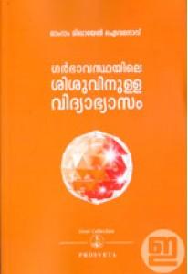 Garbhavasthayile Sisuvinulla Vidhyabhyasam