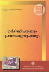 Garbhineecharyayum Prasava Susrooshayum