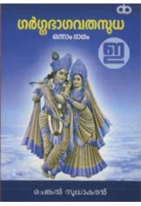 Garggabhagavathasudha (in 3 volumes)