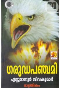 Garudapanchami