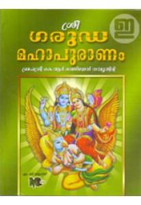 Sree Garuda Mahapuranam