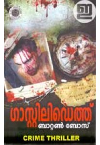 Gastilly Death (Malayalam)