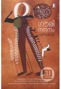 Gouri Nandanam