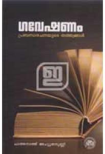 Gaveshanam: Prabandharachanayude Thathvangal ( Old Edition)
