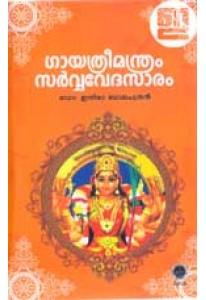 Gayatri Manthram  Sarvavedasaram