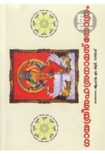 Gayathri Sahasranama Sthothram