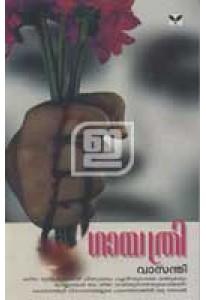 Gayathri (Old Edition)