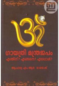 Gayathri Manthrajapam: Enthinu? Engane? Eppol?