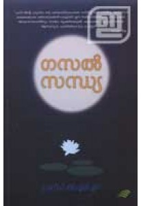 Gazal Sandhya