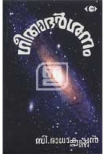 Geethadarsanam