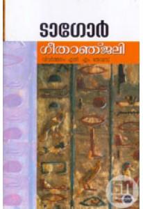 Gitanjali (Malayalam NBS Edition)