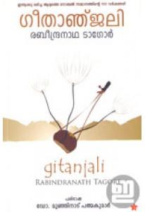 Gitanjali (Malayalam Chintha Edition)