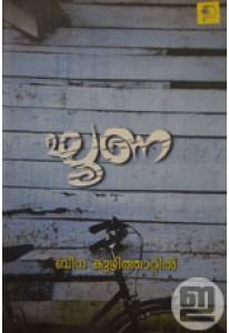 Ghruna (Old Edition)