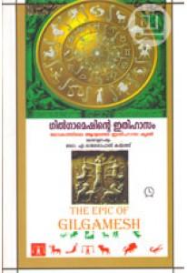 Gilgameshinte Ithihasam