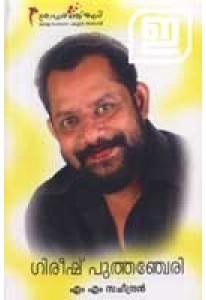 Gireesh Puthanchery